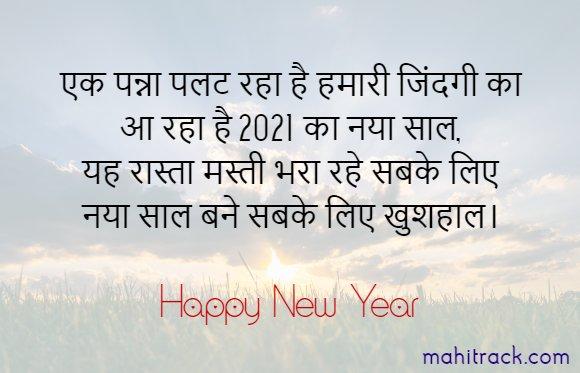 नया साल मुबारक हो
