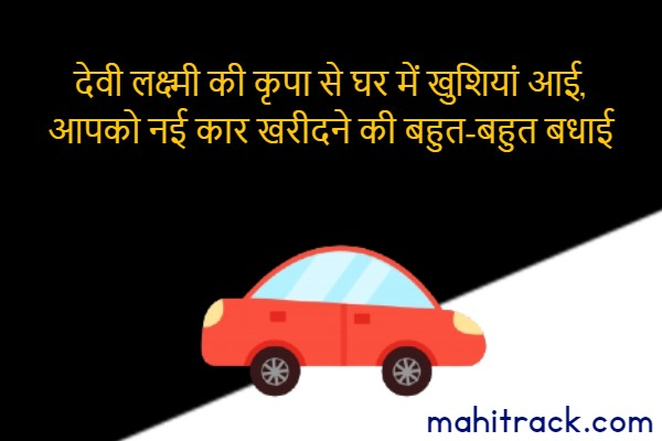 new car wishes in hindi