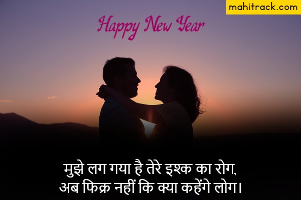 new year love shayari in hindi