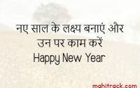 happy new year quotes in hindi 2021