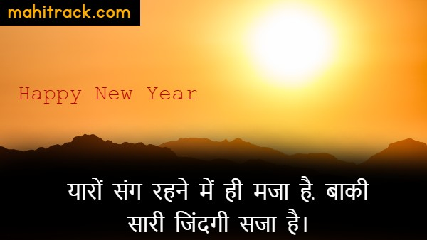 happy new year shayari for friends in hindi