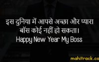 new year wishes for boss in hindi