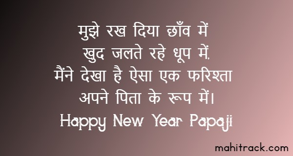 happy new year wishes for papa in hindi
