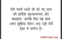 happy new year wishes for bhabhi in hindi