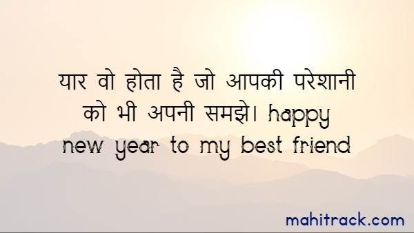 happy new year wishes for friends in hindi