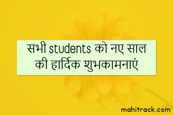 happy new year wishes for students in hindi 2021