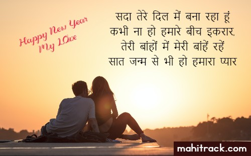 romantic happy new year shayari hindi love