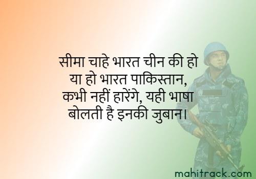 भारतीय सेना स्टेटस 2021