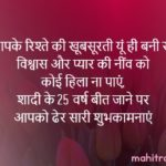 25th marriage anniversary wishes in hindi