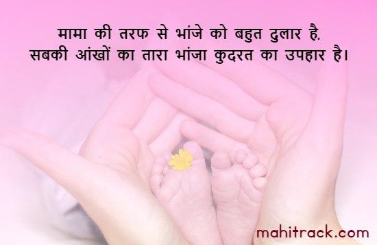 aaj mai mama ban gya shayari message quotes