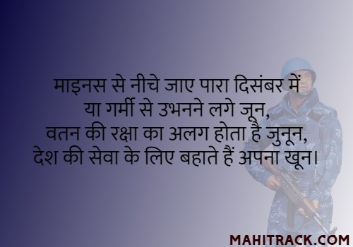 army attitude status in hindi