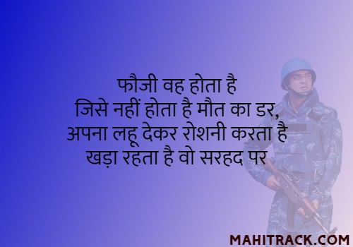 army lover status in hindi