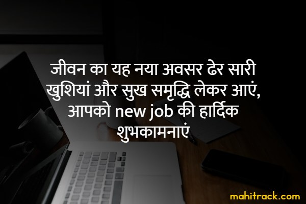 best wishes for new job in hindi