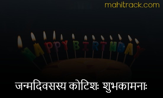 birthday quotes in sanskrit