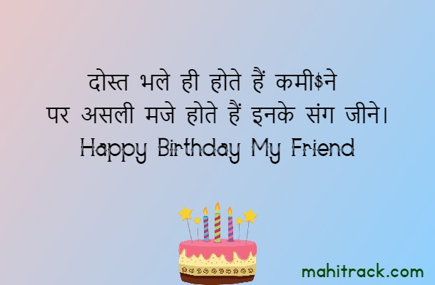 happy birthday status for friend in hindi