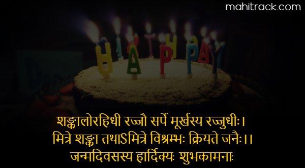 birthday wish in sanskrit shlok