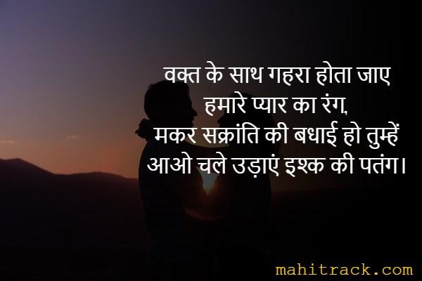 makar sankranti wishes for boyfriend