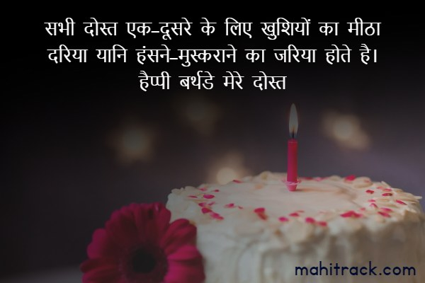 birthday wishes for dost in hindi