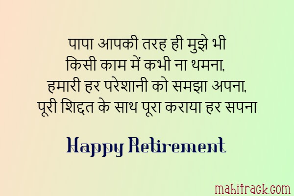 retirement wishes for father in hindi