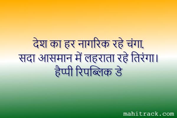 गणतंत्र दिवस बधाई संदेश
