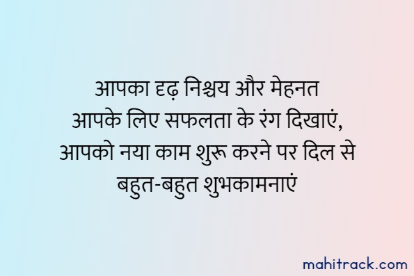 grand opening quotes in hindi
