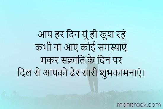 makar sankranti message in hindi