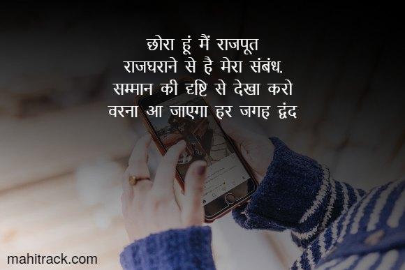 instagram bio for rajput boy in hindi