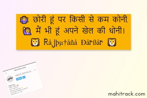 instagram bio for rajput girl in hindi