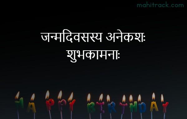 संस्कृत में जन्मदिन की बधाई