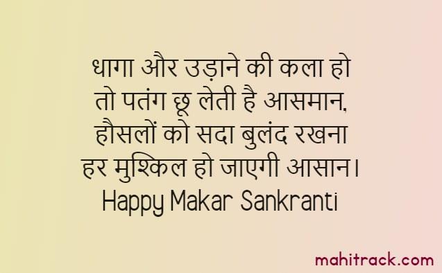 happy makar sankranti quotes in hindi
