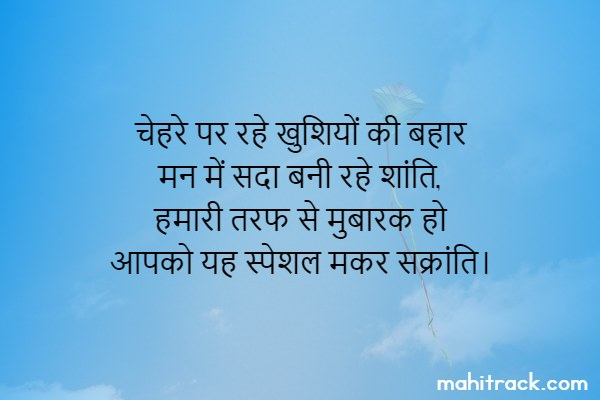 happy makar sankranti sms in hindi 2021