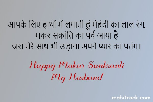 makar sankranti wishes for husband in hindi
