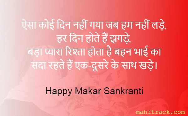 Happy Makar Sankranti Wishes for Sister & Brother in Hindi