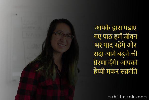 happy makar sankranti wishes for teacher