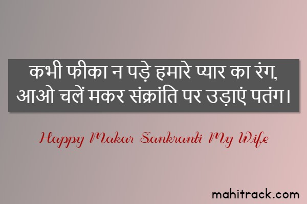 happy makar sankranti wishes for wife
