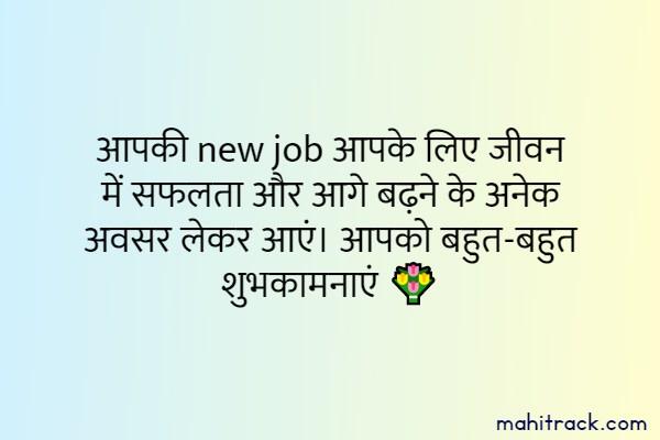 नौकरी मिलने पर बधाई संदेश