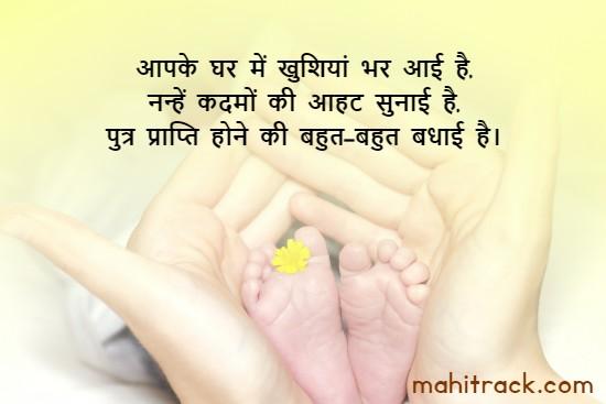 new born baby boy wishes in hindi