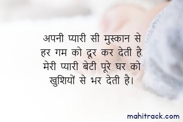 new born baby girl welcome status in hindi