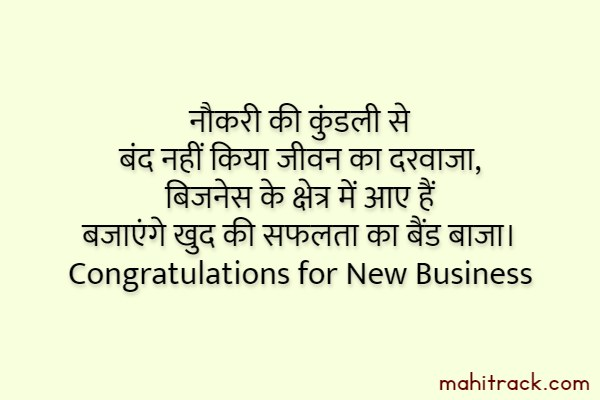 new business wishes in hindi
