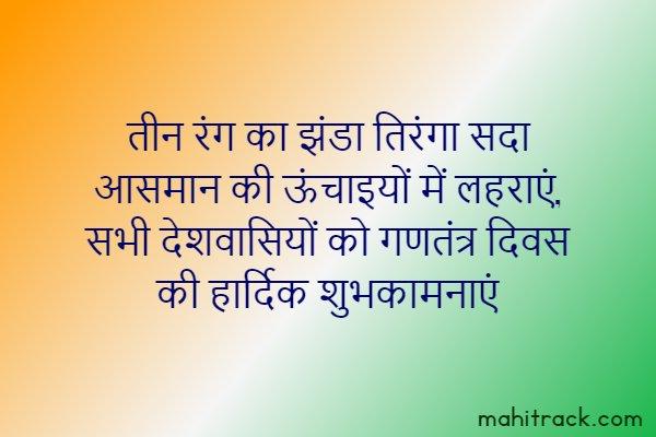गणतंत्र दिवस 2021 की बधाई