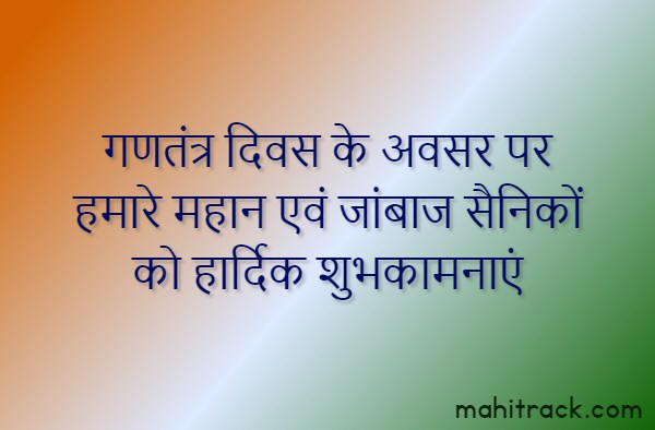 republic day wishes for soldiers in hindi, republic day 2021 wishes for indian army