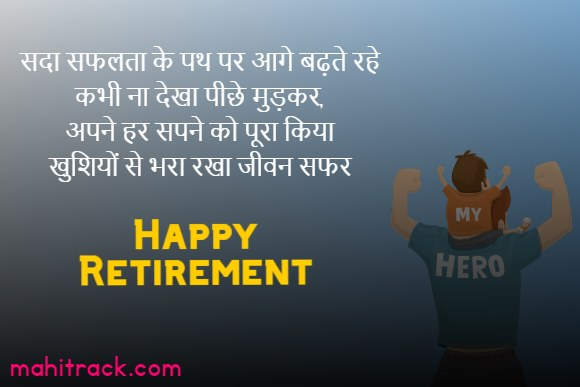 retirement message for father in hindi