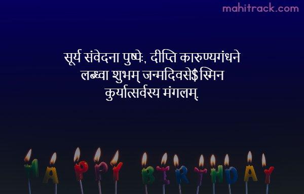 birthday greetings in sanskrit language
