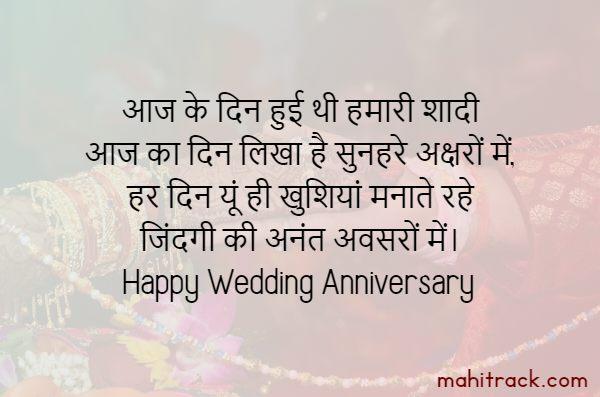 स्वयं की शादी की सालगिरह status