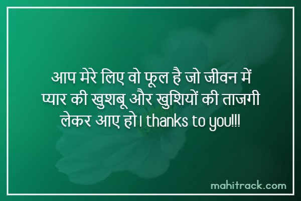 thanks message in hindi