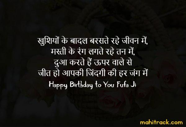 happy birthday quotes for fufa ji in hindi