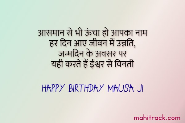 happy birthday quotes for mausa ji in hindi