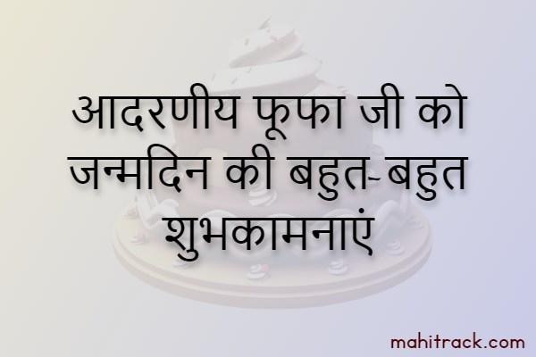 happy birthday wishes for fufa ji in hindi