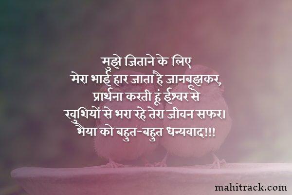 धन्यवाद भाई, thank you bhai in hindi