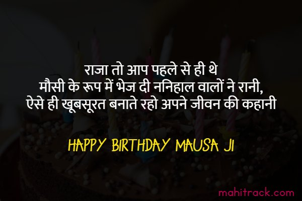 happy birthday mausa ji wishes in hindi